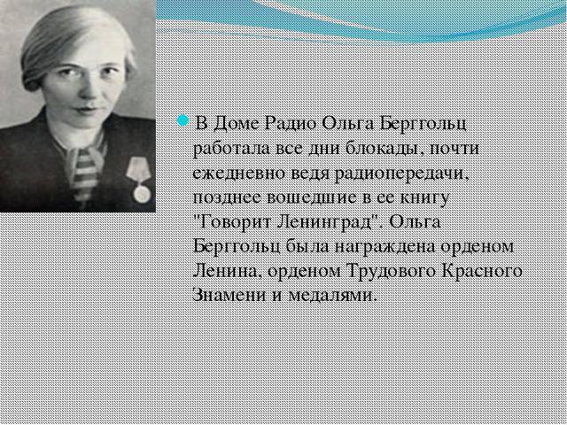 В Доме Радио Ольга Берггольц работала все дни блокады, почти ежедневно ведя...