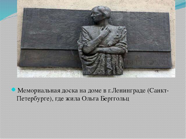 Мемориальная доска на доме в г.Ленинграде (Санкт-Петербурге), где жила Ольга...
