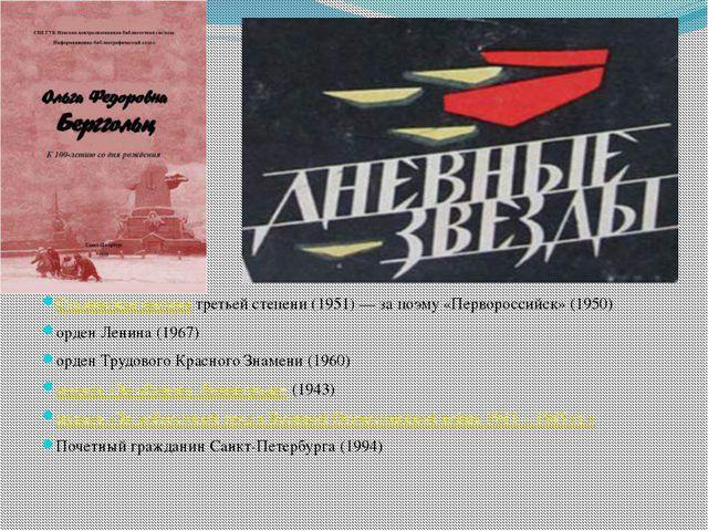 Сталинская премия третьей степени (1951)— за поэму «Первороссийск» (1950) о...