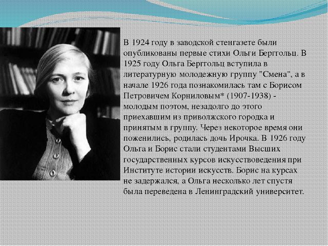 В 1924 году в заводской стенгазете были опубликованы первые стихи Ольги Берг...