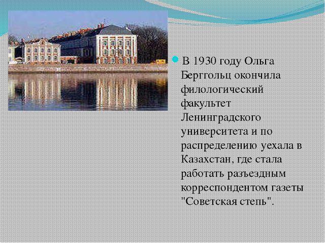 В 1930 году Ольга Берггольц окончила филологический факультет Ленинградского...