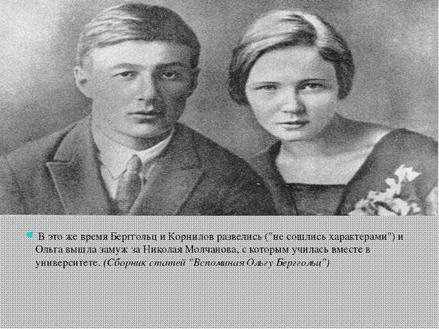 """В это же время Берггольц и Корнилов развелись (""""не сошлись характерами"""") и О..."""