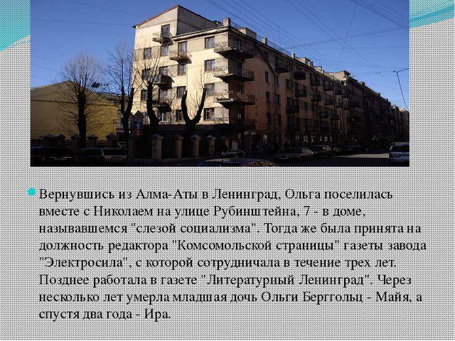 Вернувшись из Алма-Аты в Ленинград, Ольга поселилась вместе с Николаем на ул...