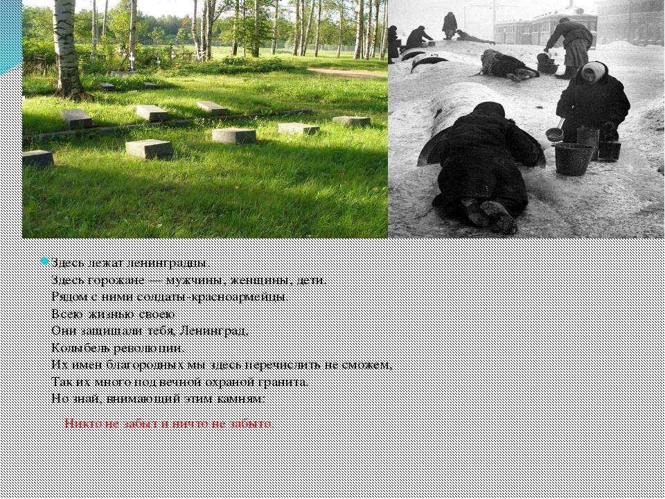 Здесь лежат ленинградцы. Здесь горожане— мужчины, женщины, дети. Рядом с ни...
