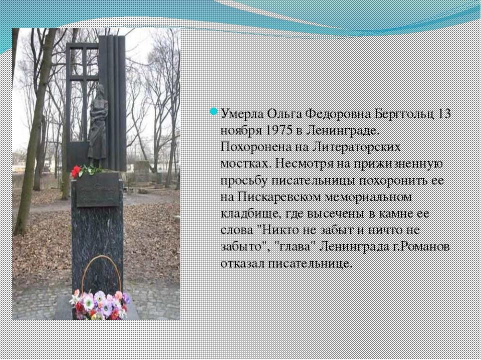 Умерла Ольга Федоровна Берггольц 13 ноября 1975 в Ленинграде. Похоронена на...