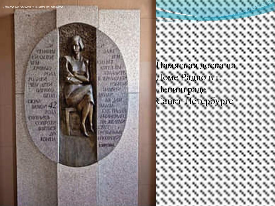 Памятная доска на Доме Радио в г. Ленинграде - Санкт-Петербурге Никто не забы...