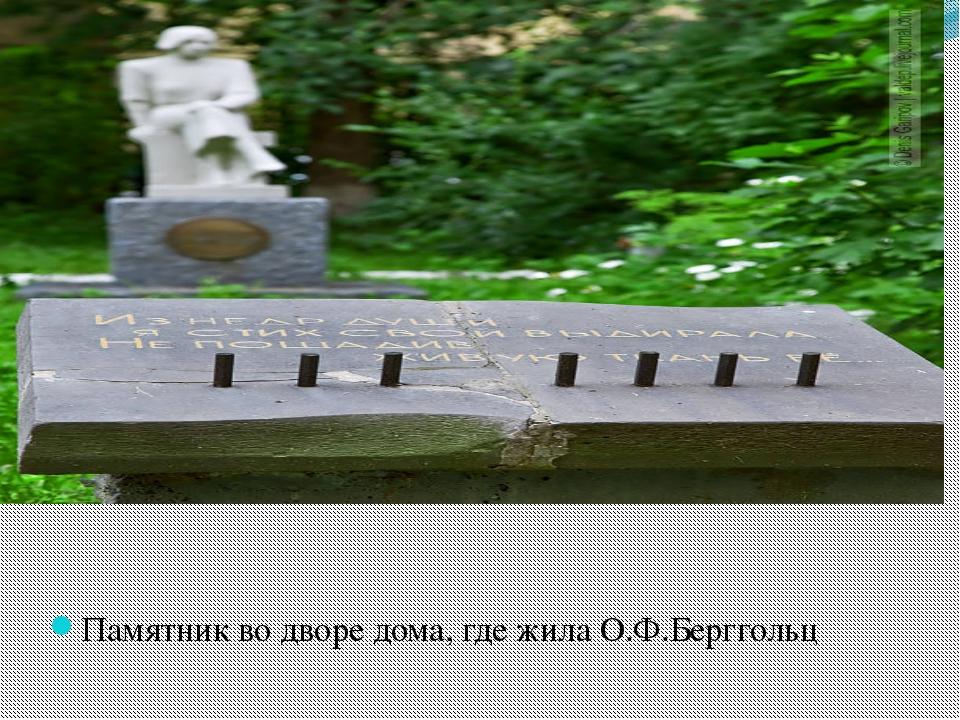 Памятник во дворе дома, где жила О.Ф.Берггольц