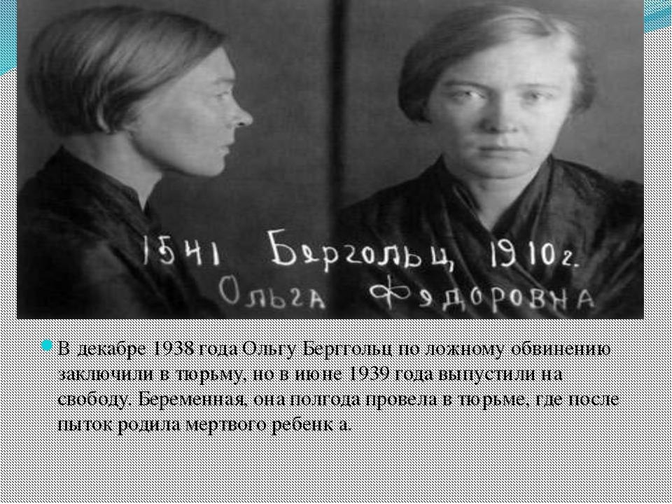 В декабре 1938 года Ольгу Берггольц по ложному обвинению заключили в тюрьму,...