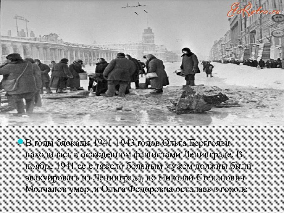 В годы блокады 1941-1943 годов Ольга Берггольц находилась в осажденном фашис...