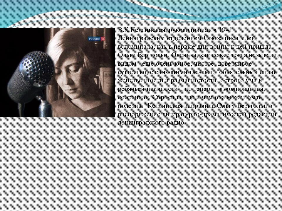 В.К.Кетлинская, руководившая в 1941 Ленинградским отделением Союза писателей...
