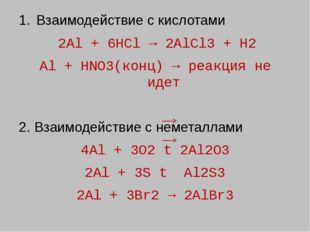 Взаимодействие с кислотами 2Al + 6HCl → 2AlCl3 + H2 Al + HNO3(конц) → реакция