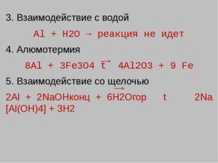 3. Взаимодействие с водой Al + H2O → реакция не идет 4. Алюмотермия 8Al + 3Fe