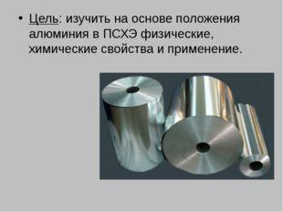 Цель: изучить на основе положения алюминия в ПСХЭ физические, химические свой