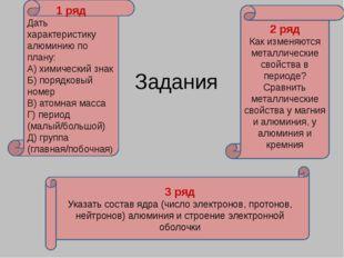Задания 1 ряд Дать характеристику алюминию по плану: А) химический знак Б) по