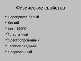 Физические свойства Серебристо-белый Легкий tпл = 660°С Пластичный Электропро