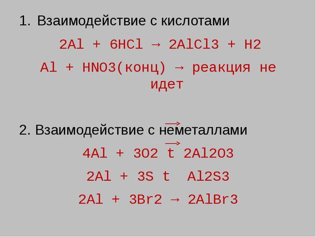 Взаимодействие с кислотами 2Al + 6HCl → 2AlCl3 + H2 Al + HNO3(конц) → реакция...