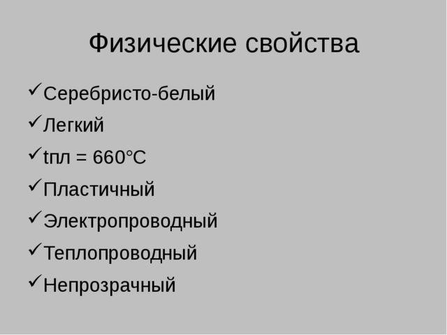 Физические свойства Серебристо-белый Легкий tпл = 660°С Пластичный Электропро...