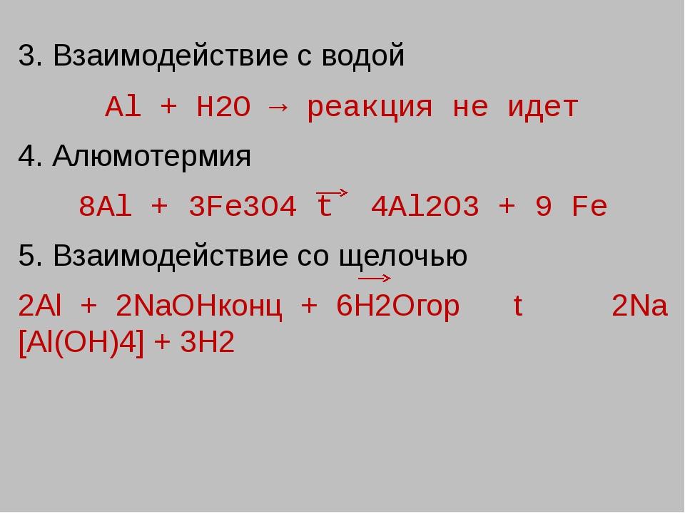3. Взаимодействие с водой Al + H2O → реакция не идет 4. Алюмотермия 8Al + 3Fe...
