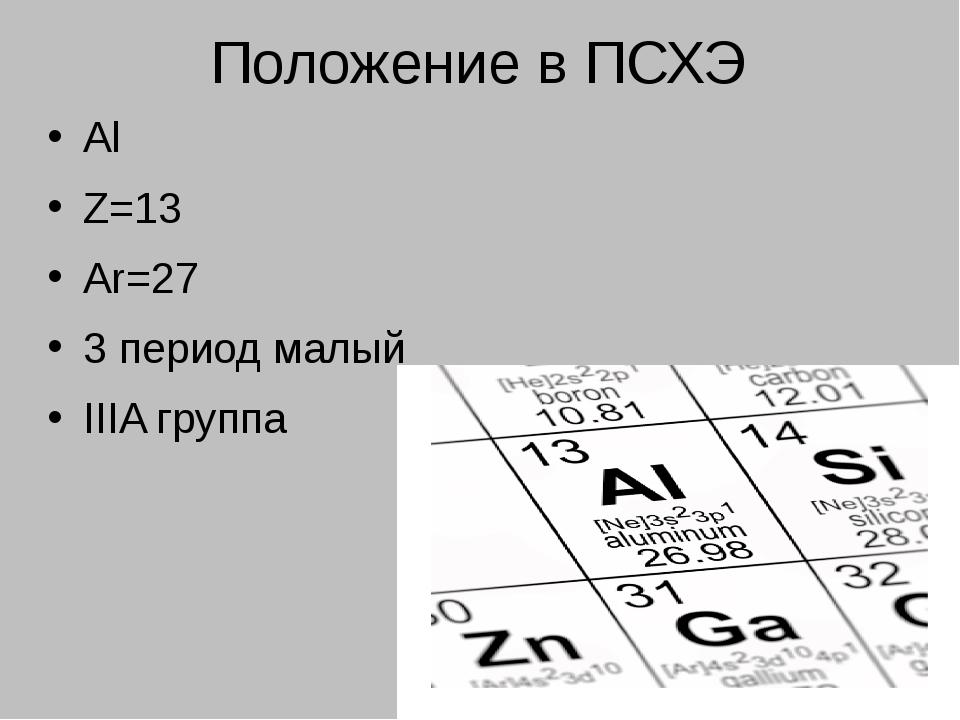 Положение в ПСХЭ Al Z=13 Ar=27 3 период малый IIIA группа