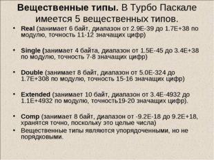 Вещественные типы. В Турбо Паскале имеется 5 вещественных типов. Real (занима