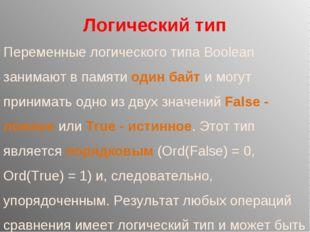 Логический тип Переменные логического типа Boolean занимают в памяти один бай