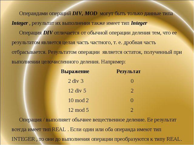 Операндами операций DIV, MOD могут быть только данные типа Integer , результа...
