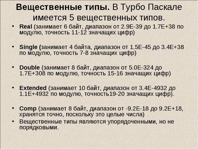 Вещественные типы. В Турбо Паскале имеется 5 вещественных типов. Real (занима...