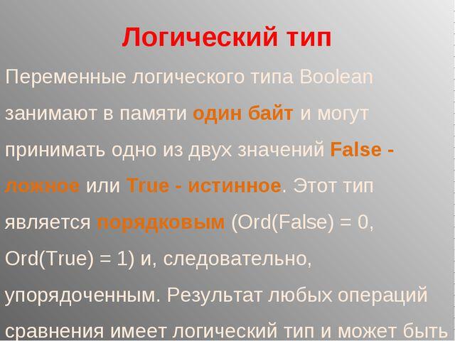 Логический тип Переменные логического типа Boolean занимают в памяти один бай...
