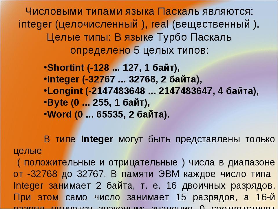 Числовыми типами языка Паскаль являются: integer (целочисленный ), real (веще...