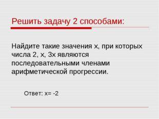 Решить задачу 2 способами: Найдите такие значения х, при которых числа 2, х,
