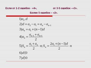Если от 1-2 ошибок - «4», от 3-5 ошибок –«3». Более 5 ошибок – «2».