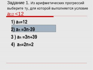 Задание 1. Из арифметических прогрессий выберите ту, для которой выполняется