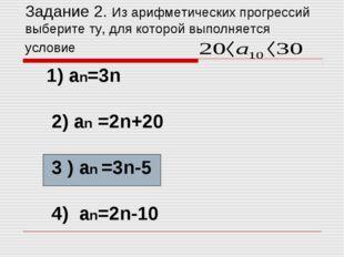 Задание 2. Из арифметических прогрессий выберите ту, для которой выполняется