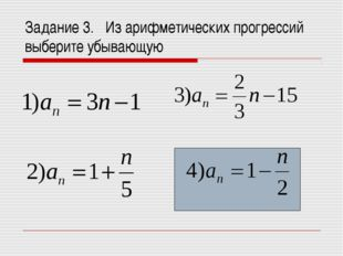 Задание 3. Из арифметических прогрессий выберите убывающую