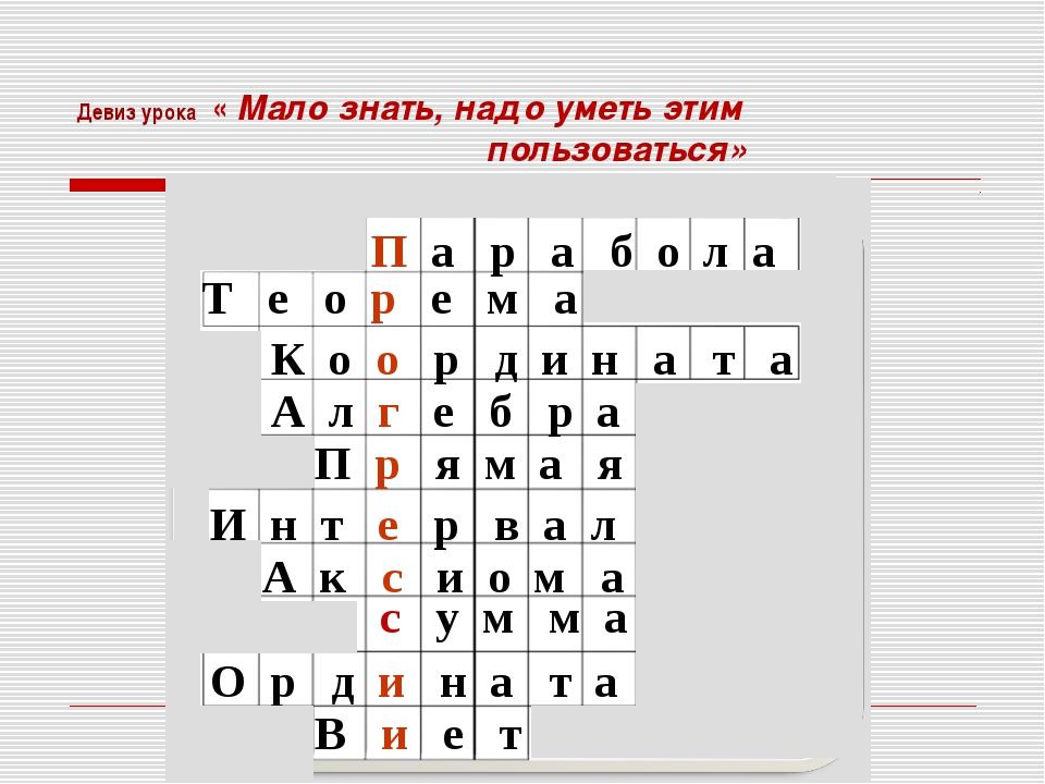 Девиз урока « Мало знать, надо уметь этим пользоваться» П а р а б о л а Т е о...