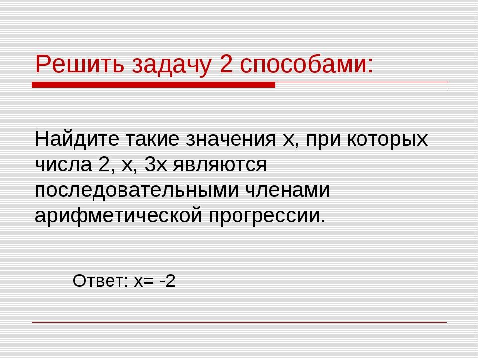 Решить задачу 2 способами: Найдите такие значения х, при которых числа 2, х,...