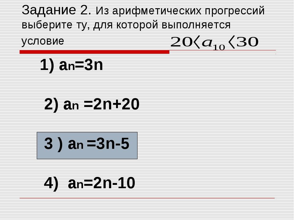 Задание 2. Из арифметических прогрессий выберите ту, для которой выполняется...