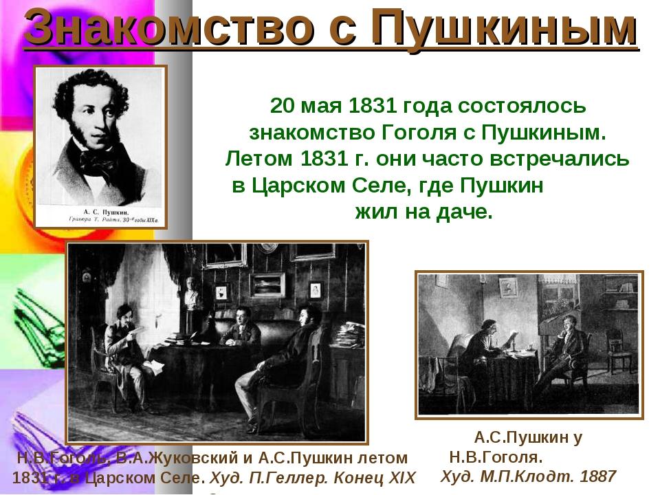 писателем пушкиным моего история знакомства с