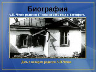 Биография А.П. Чехов родился 17 января 1860 года в Таганроге. Дом, в котором