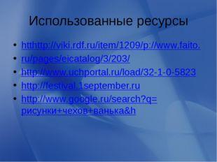 Использованные ресурсы htthttp://viki.rdf.ru/item/1209/p://www.faito. ru/page