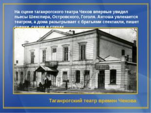 Таганрогский театр времен Чехова На сцене таганрогского театра Чехов впервые