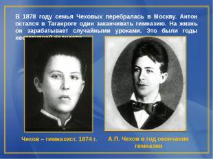 В 1878 году семья Чеховых перебралась в Москву. Антон остался в Таганроге од