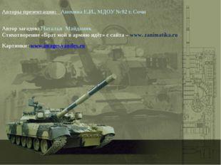 Авторы презентации: Анохина Е.И., МДОУ №92 г. Сочи Картинки: www.images.yande