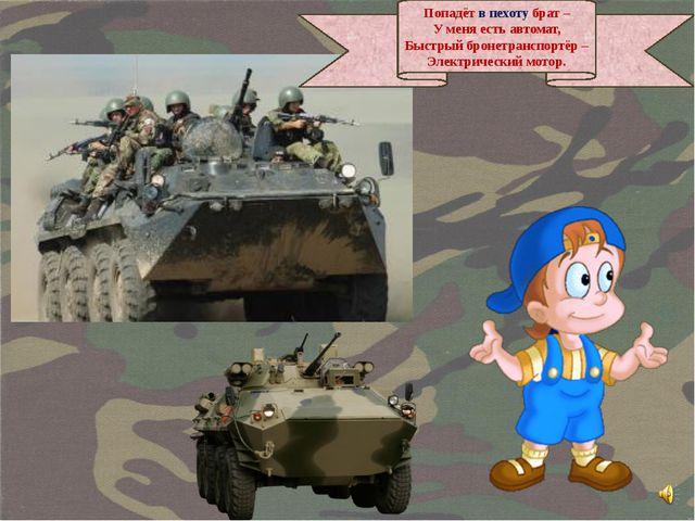 Попадёт в пехоту брат – У меня есть автомат, Быстрый бронетранспортёр – Элект...