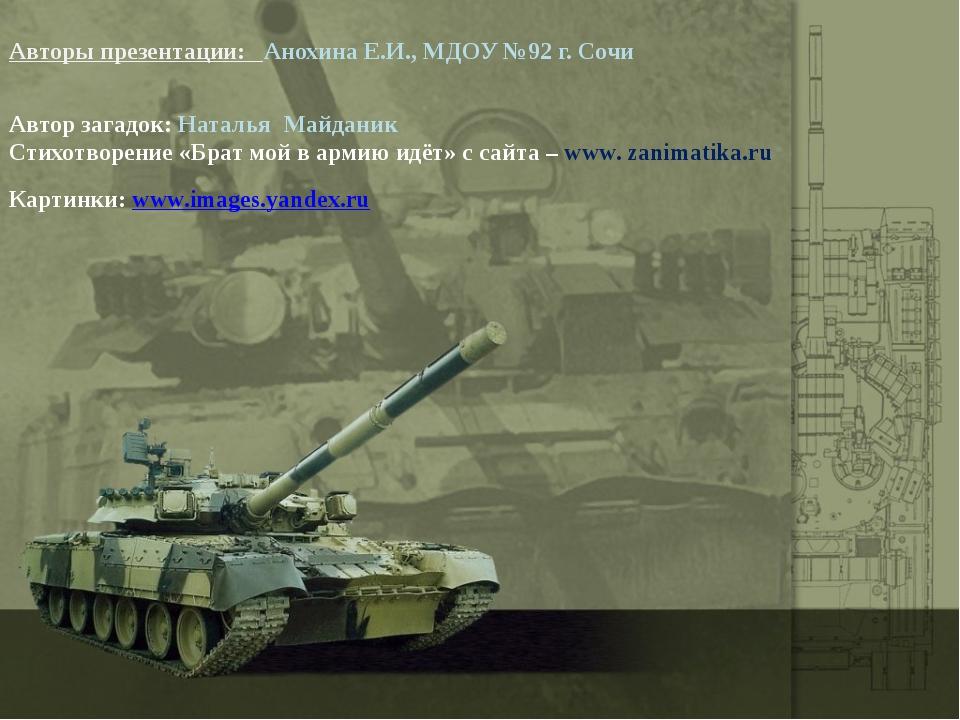 Авторы презентации: Анохина Е.И., МДОУ №92 г. Сочи Картинки: www.images.yande...