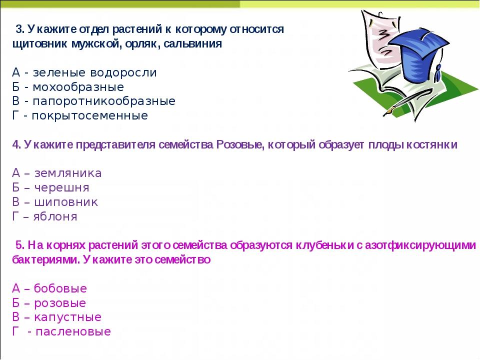 3. Укажите отдел растений к которому относится щитовник мужской, орляк, саль...