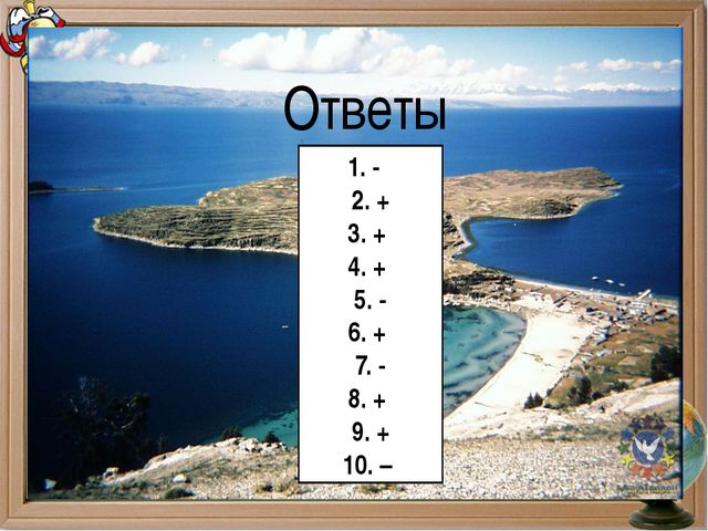 1. - 2. + 3. + 4. + 5. - 6. + 7. - 8. + 9. + 10. – Ответы