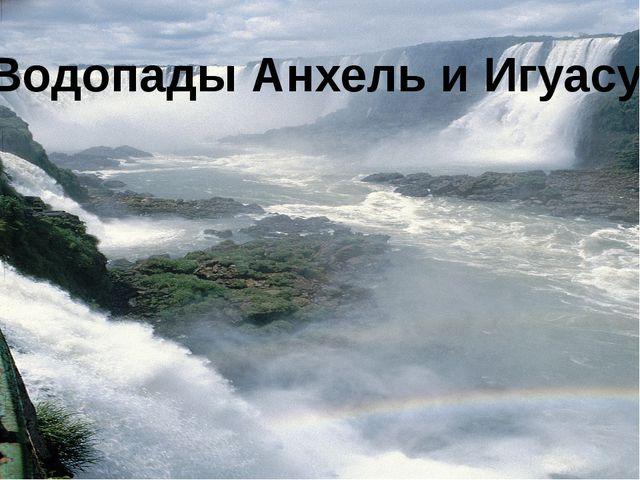 Водопады Анхель и Игуасу