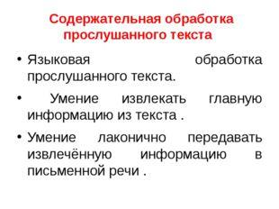 Содержательная обработка прослушанного текста Языковая обработка прослушанно