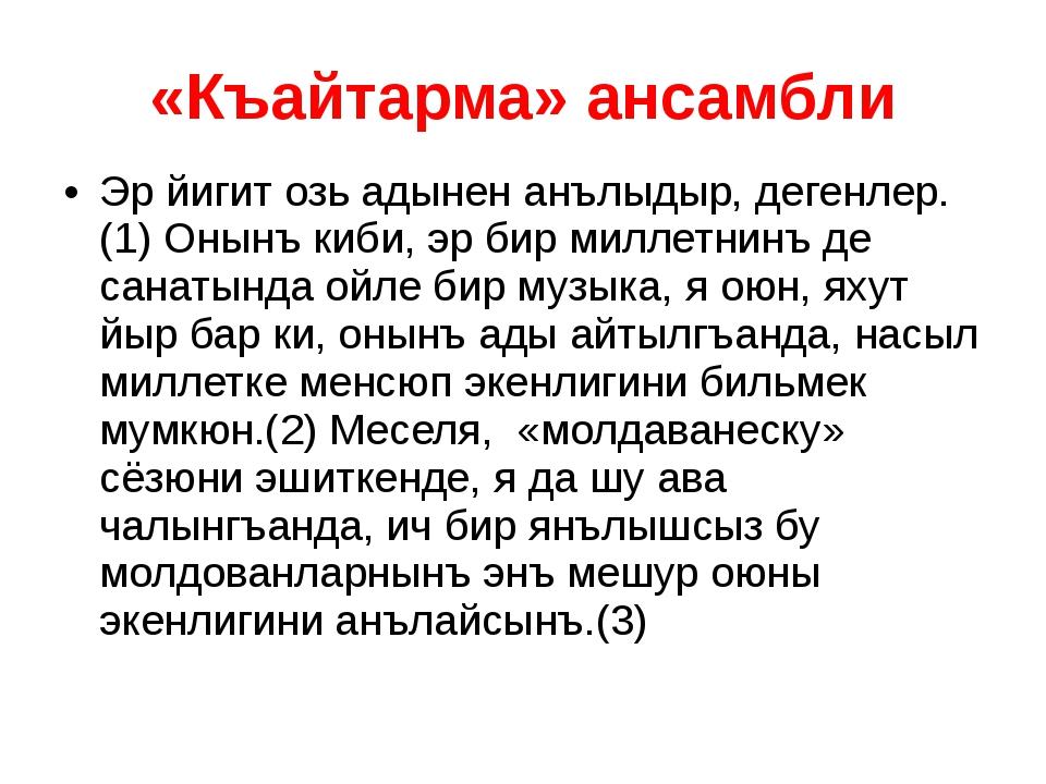 «Къайтарма» ансамбли Эр йигит озь адынен анълыдыр, дегенлер.(1) Онынъ киби, э...
